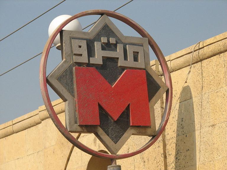 Metro logo from Cairo