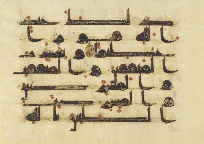 An old Qur'an