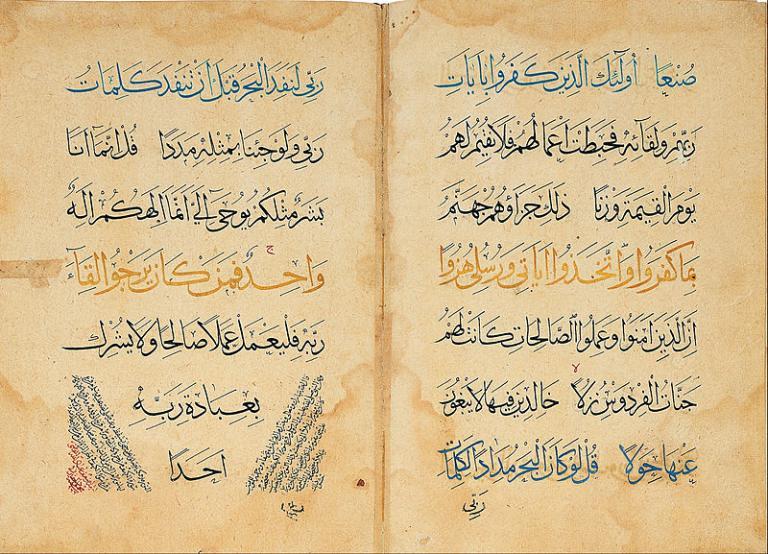 Surat al-Kahf ms.