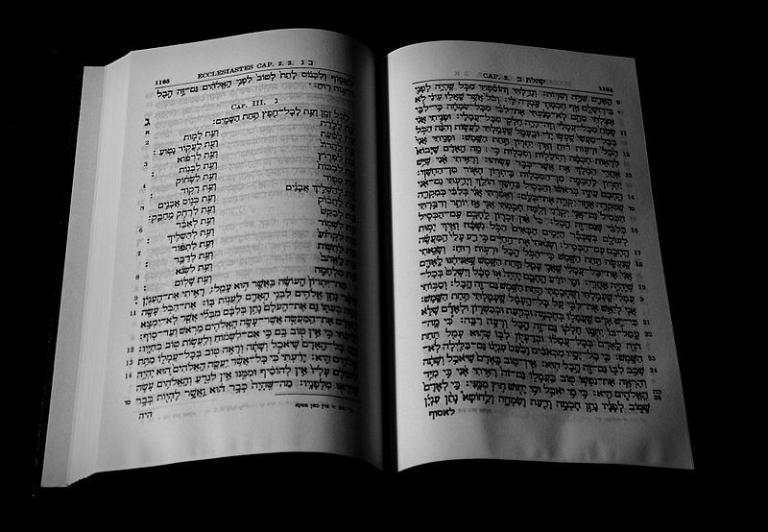 Ecclesiastes 3 in Hebrew