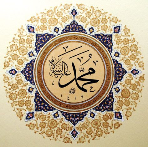 A calligraphic rendition of the name of the Prophet