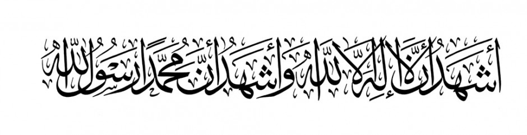 The Arabic shehada