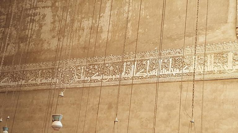Sultan Hasan's Kufic