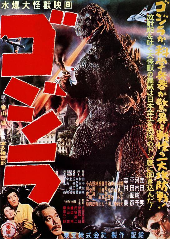 Godzilla, in Japanese