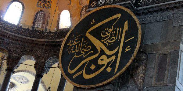 09 71 Hagia Sophia 600x300