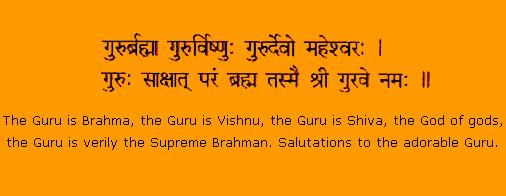 guru purnima ambaa choate