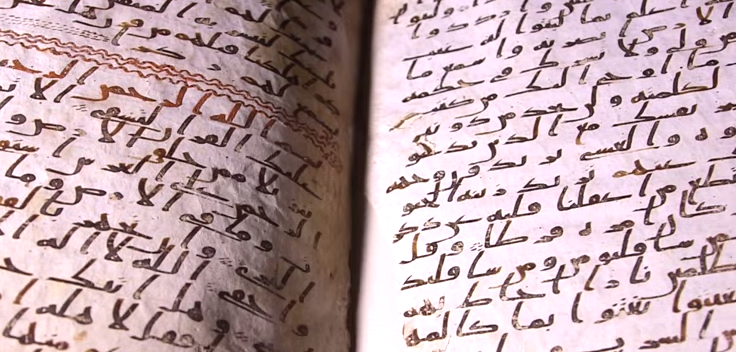Koran (Image via Screen Grab)
