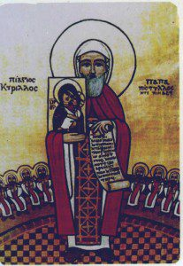 """St. Cyril of Alexandria Uploaded by """"The Solitary Copt."""" From Wikimedia Commons. The copyright holder of this work allows anyone to use it for any purpose including unrestricted redistribution, commercial use, and modification."""