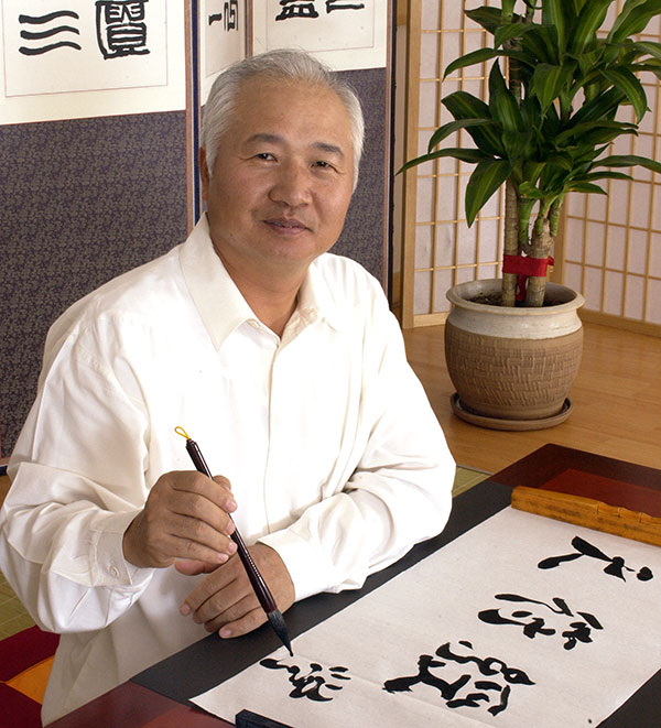 Ilchi Lee calligraphy meditation