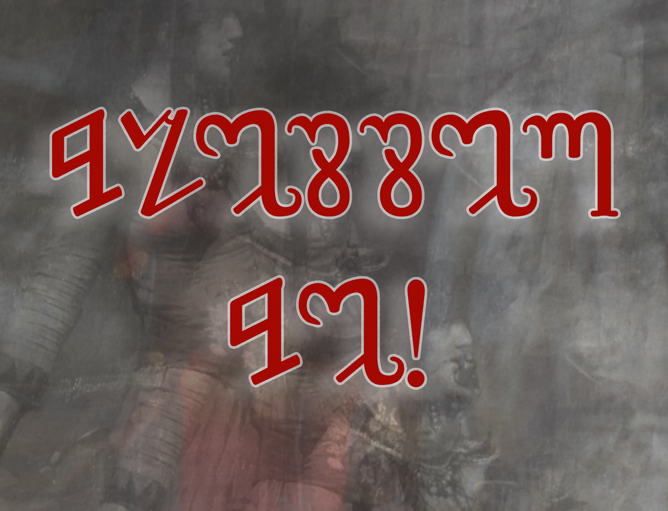 The Theban Script: (Not so) Secret Alphabet of the Witches
