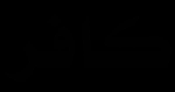 Kafir Arabic