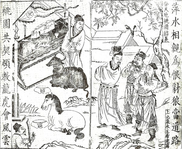 Sacrificing to heaven and earth, the oath at the peach garden, Romance of the Three Kingdoms/Chapter 1 (one of the primary illustrations of 義氣) - From a Ming Dynasty edition of the Romance of the Three Kingdoms (金陵萬卷樓刊本) , the original is kept in the library holdings of Peking University - PD-Art, via Wikimedia Commons