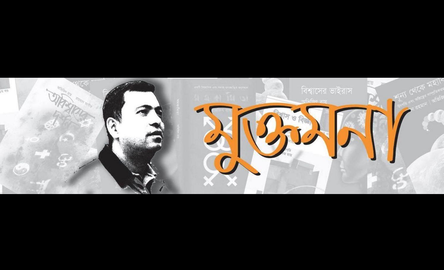 AvijitMuktoMona