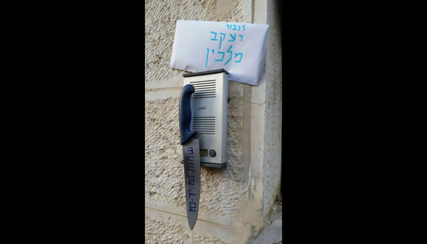 IsraelThreatJewishAtheist